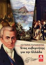 Ένας κυβερνήτης για την Ελλάδα