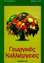 Γεωργικές καλλιέργειες