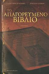 Το απαγορευμένο βιβλίο