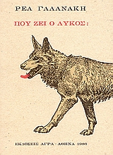 Πού ζει ο λύκος;