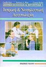 Ιατρική και νοσηλευτική δεοντολογία
