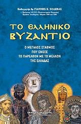 Το ελληνικό βυζάντιο