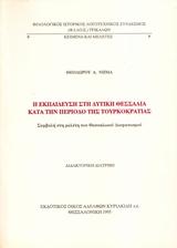 Η εκπαίδευση στη δυτική Θεσσαλία κατά την περίοδο της τουρκοκρατίας