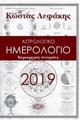 Αστρολογικό ημερολόγιο 2019: Κυριαρχικές ανταρσίες