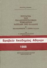 Σύνταγμα των παλαιοχριστιανικών ψηφιδωτών δαπέδων της Ελλάδος: Πελοπόννησος, Στερεά Ελλάδα