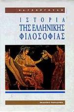 Ιστορία της ελληνικής φιλοσοφίας