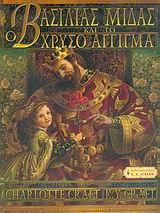 Ο βασιλιάς Μίδας και το χρυσό άγγιγμα