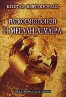Παγκοσμιοποίηση, η μεγάλη χίμαιρα