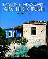 Ελληνική παραδοσιακή αρχιτεκτονική: Πελοπόννησος Α΄