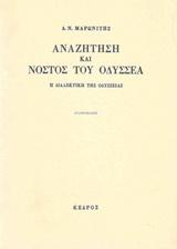 Αναζήτηση και νόστος του Οδυσσέα