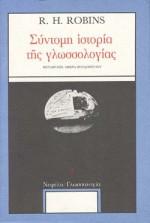 Σύντομη ιστορία της γλωσσολογίας