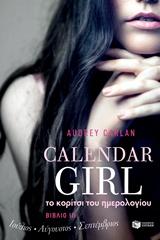 Το κορίτσι του ημερολογίου: Ιούλιος, Αύγουστος, Σεπτέμβριος
