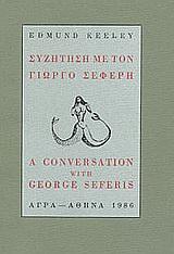 Συζήτηση με τον Γιώργο Σεφέρη