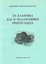 Τα ελληνικά και η παλαιολιθική πρωτογλώσσα
