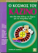 Ο κόσμος του καζίνο