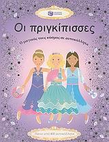 Οι πριγκίπισσες