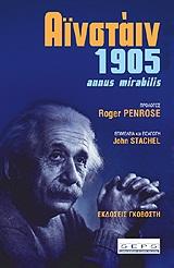 Αϊνστάιν: 1905