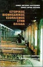 Ιστορικός βιομηχανικός εξοπλισμός στην Ελλάδα