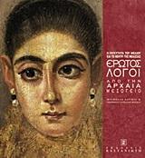 Έρωτος λόγοι από την αρχαία μεσόγειο