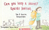 Κρατάς μυστικό;