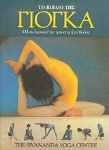Το βιβλίο της γιόγκα