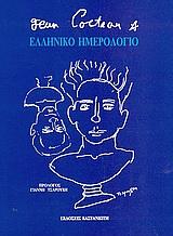 Ελληνικό ημερολόγιο