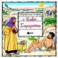 Ιστορίες από τη Βίβλο: Ο καλός Σαμαρείτης