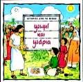 Ιστορίες από τη Βίβλο: Ψωμί και ψάρια