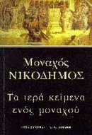 Τα ιερά κείμενα ενός μοναχού