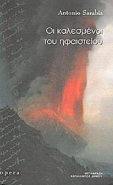 Οι καλεσμένοι του ηφαιστείου