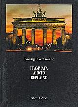 Γράμματα από το Βερολίνο