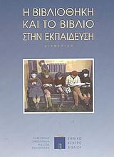 Η βιβλιοθήκη και το βιβλίο στην εκπαίδευση