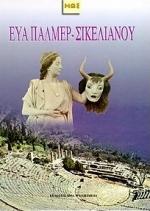 Άγγελος Σικελιανός. Eva Palmer - Σικελιανού. Δελφικές γιορτές