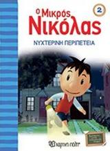 Ο μικρός Νικόλας: Νυχτερινή περιπέτεια