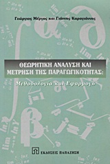 Θεωρητική ανάλυση και μέτρηση της παραγωγικότητας