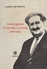 Δισκογραφία ελληνικής κλασικής μουσικής