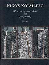 Οι κατοικήσιμοι τόποι της ζωγραφικής 1994-1996