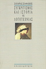 Συγκριτισμός και ιστορία της λογοτεχνίας