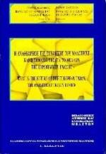 Η αναθεώρηση της συνθήκης του Μάαστριχτ και η σημασία της για το μέλλον της Ευρωπαϊκής Ένωσης