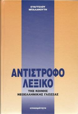Αντίστροφο λεξικό της κοινής νεοελληνικής γλώσσας