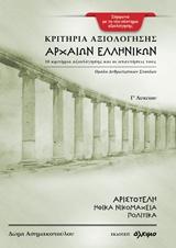 Κριτήρια αξιολόγησης αρχαίων ελληνικών Γ΄ λυκείου