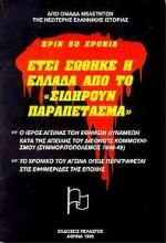 Έτσι σώθηκε η Ελλάδα από το σιδηρούν παραπέτασμα