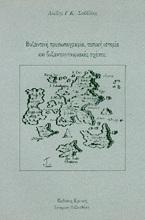 Βυζαντινή προσωπογραφία, τοπική ιστορία και βυζαντινοτουρκικές σχέσεις