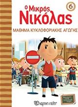 Ο μικρός Νικόλας: Μάθημα κυκλοφοριακής αγωγής