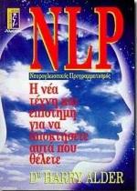 NLP νευρο-γλωσσικός προγραμματισμός