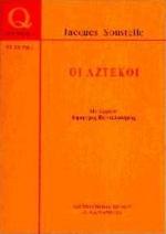 Οι Αζτέκοι