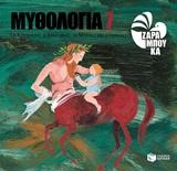 Μυθολογία 7: Οι Κένταυροι, ο Ασκληπιός, οι Μούσες και ο Ορφέας