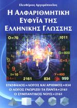 Η αλφαριθμητική ευφυϊα της ελληνικής γλώσσης