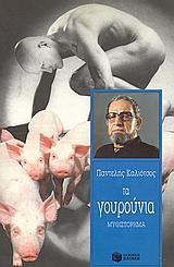 Τα γουρούνια
