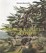 Πανδαισία και νηστεία στην Κρήτη